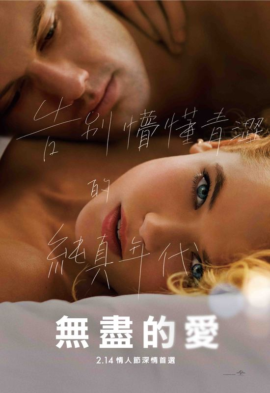 無盡的愛 Endless Love 2014