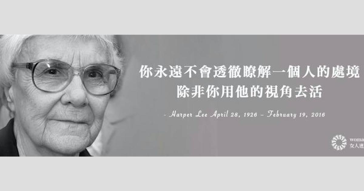 傳奇美國作家 Harper Lee 逝世!《梅岡城故事》:真正的理解,是活進他的身體裡