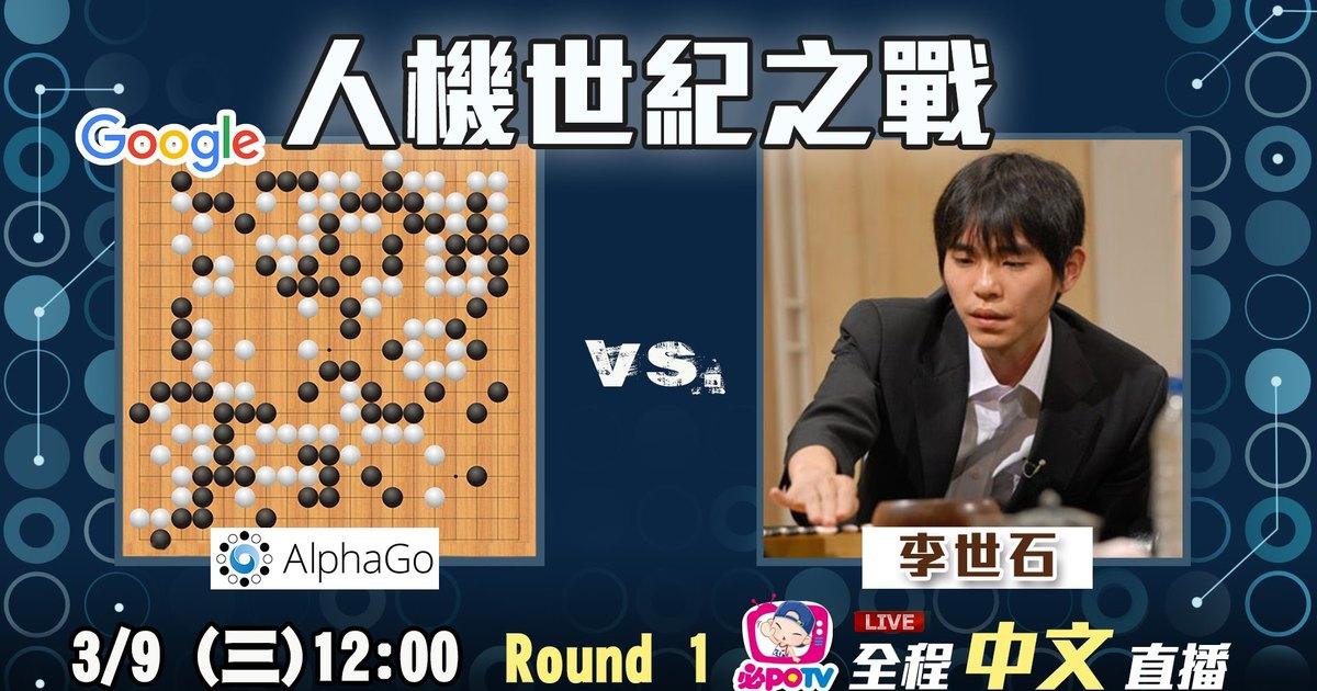 【張瑋軒行筆】AlphaGo 贏了李世石,我想說三件事