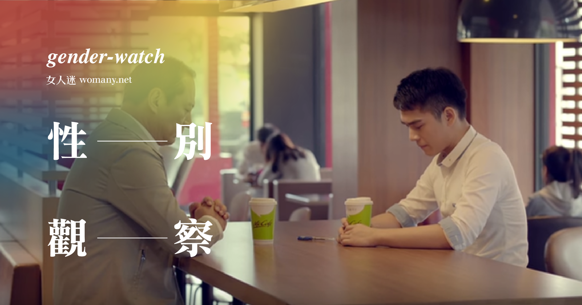 【性別觀察】我們該「接受」麥當勞同志廣告裡的父親嗎?