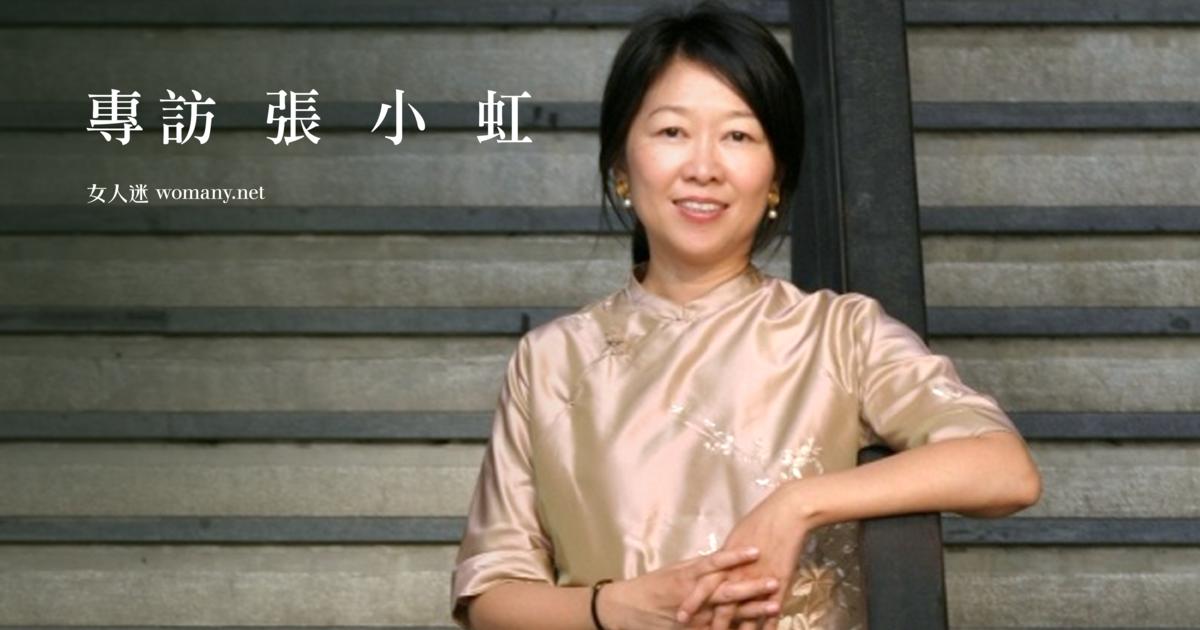 俠女的內力!專訪張小虹:「女性主義的努力,是為了讓女性主義死去」