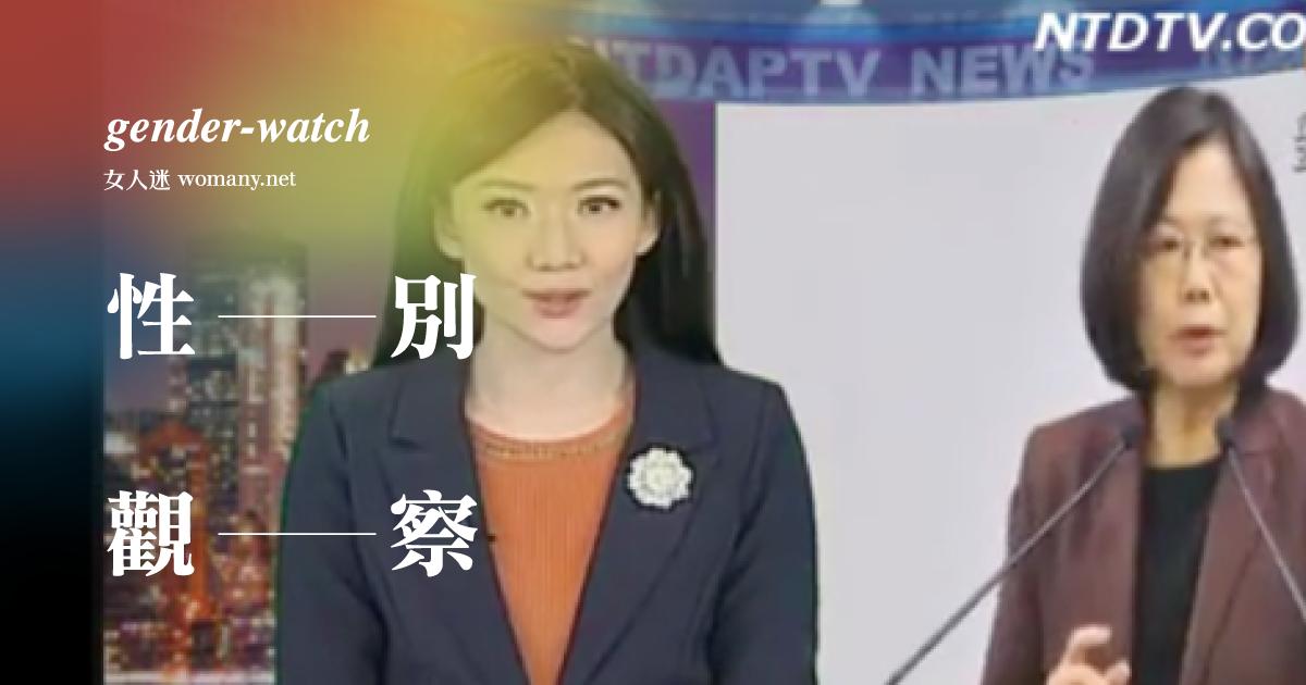 【性別觀察】改造蔡英文?我們期待怎樣的「女總統」