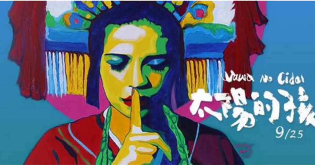 從《太陽的孩子》反思香港:知而不行動,比不知更壞