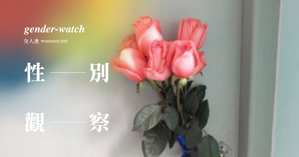 【性別觀察】信者得愛,一生只送一人鮮花的浪漫?