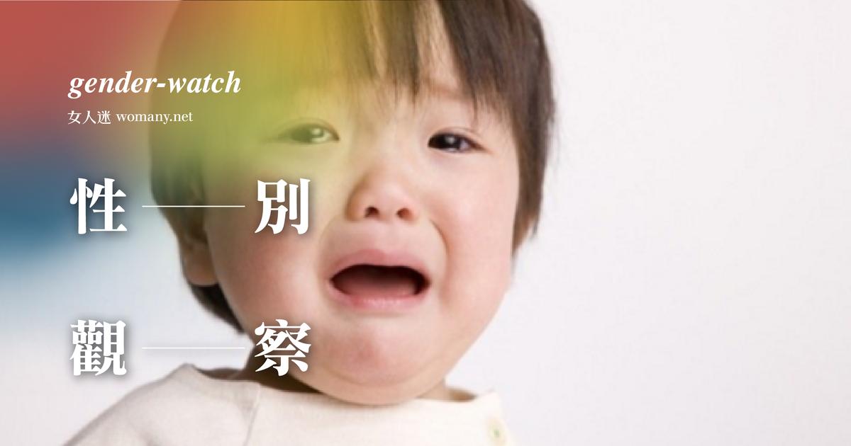 【性別觀察】從被趕下公車的母親,看台灣爸爸去哪兒?