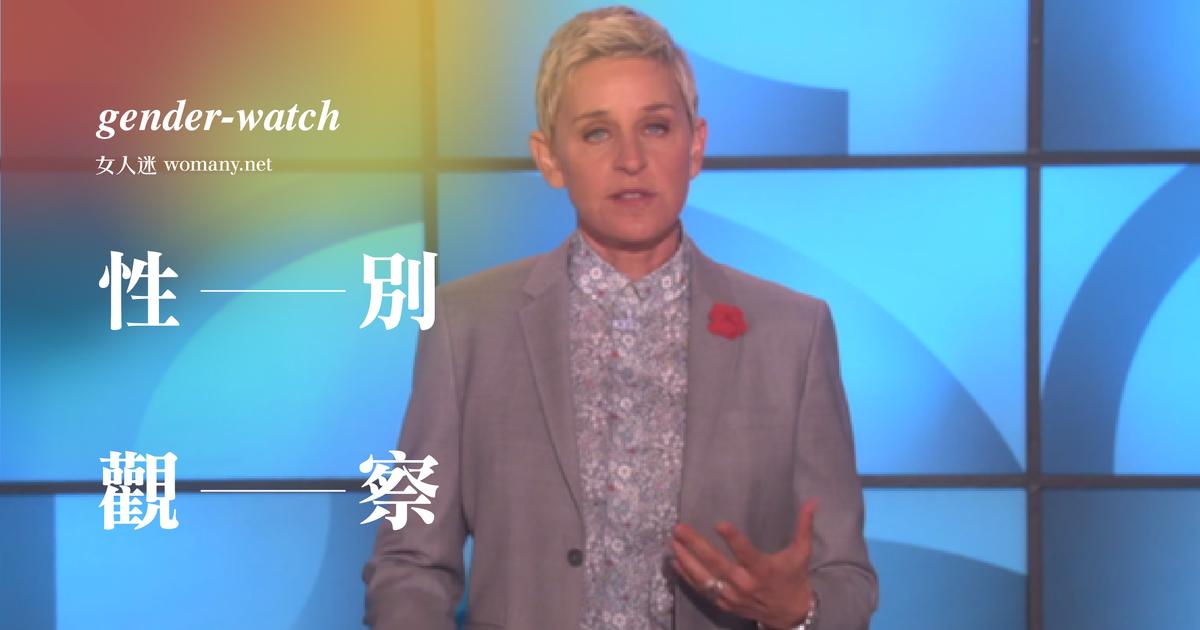 【性別觀察】艾倫狄珍妮:「沒人有資格批判你愛的選擇」