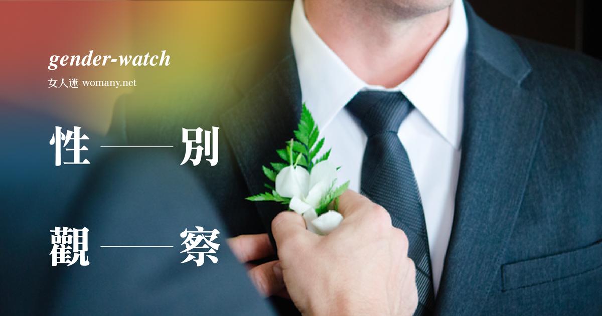 【性別觀察】寫在吳季剛的婚禮之後,能不能只是靜靜相愛?