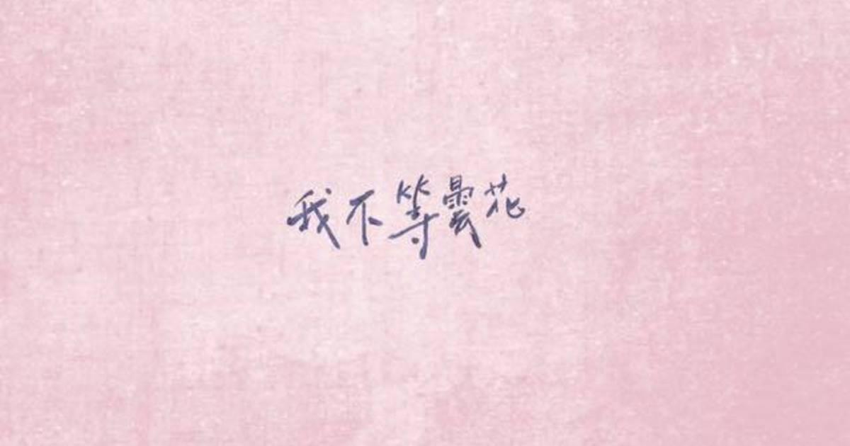 寫一封信給渴望愛的你:所有錯過,是為了來日重逢|女人迷 Womany