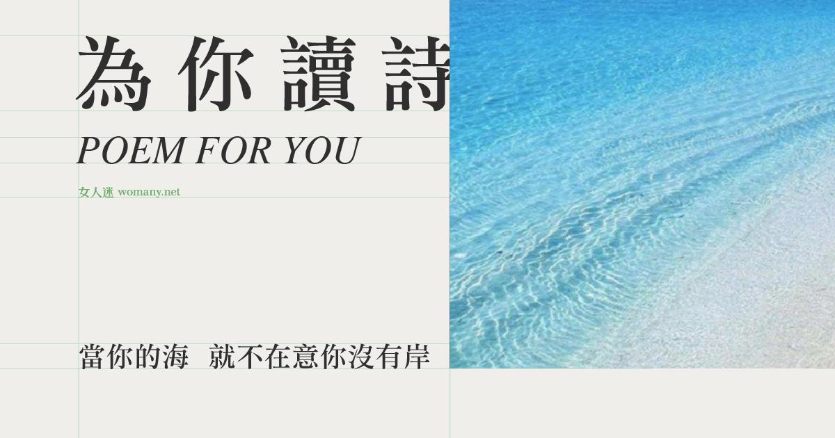 【為你讀詩】當你的海 就不會在意你沒有岸