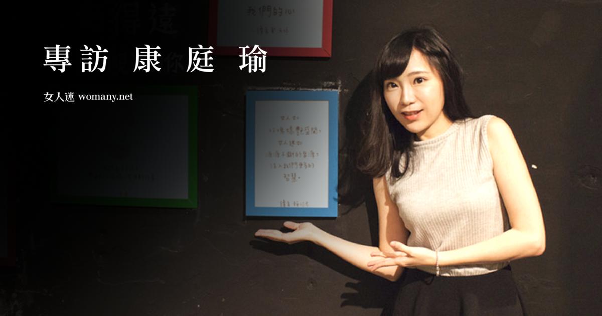 這個世界不需要更多女神!專訪康庭瑜:「不是每個女人都能成為蔡英文」
