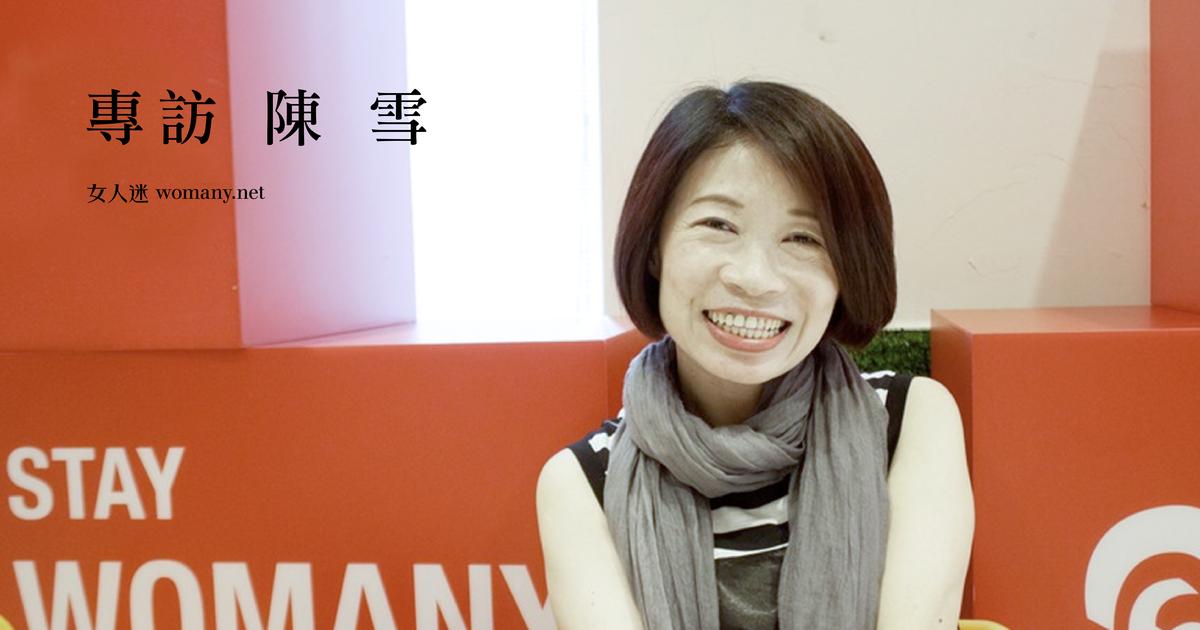 致千瘡百孔的戀人!專訪陳雪:「每一道傷都是提示,每個人都有資格去愛人」