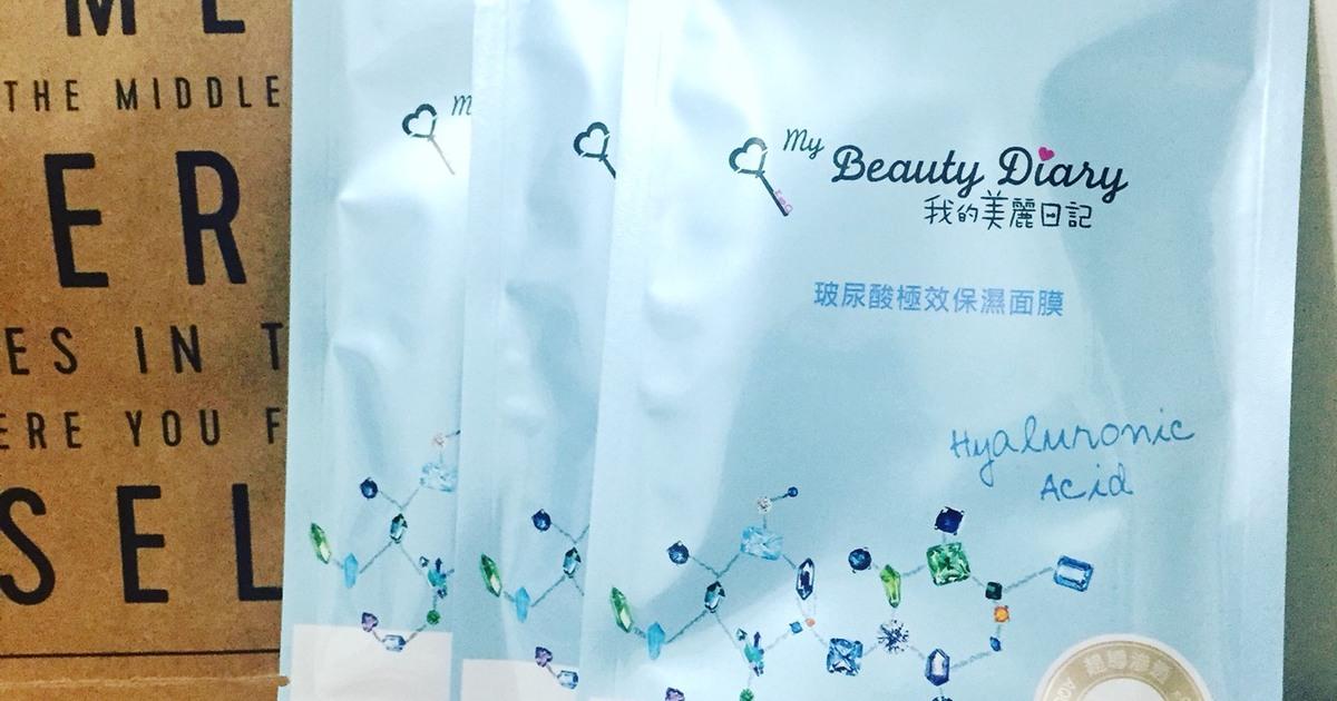 溫柔滋潤的肌膚之親,我的美麗日記玻尿酸極效保濕面膜