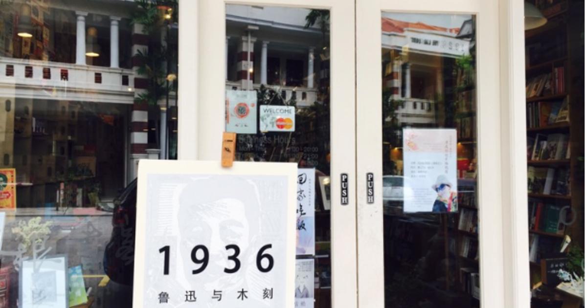威權世界的最後自由!新加坡唯一華文獨立書店《草根書室》