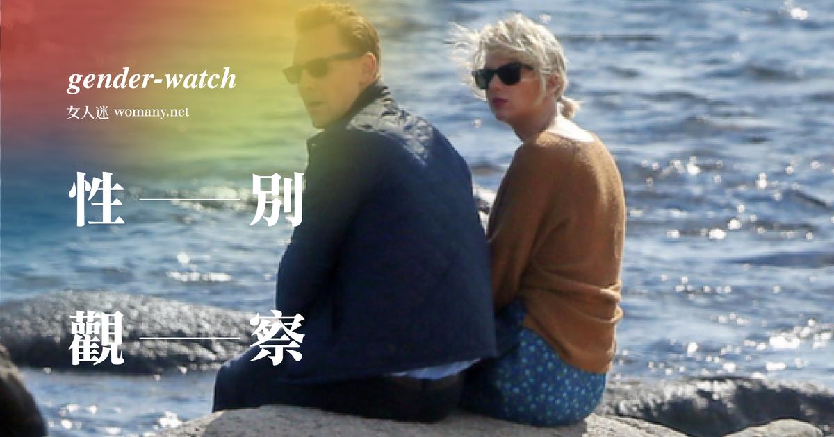 【性別觀察】泰勒絲跟湯姆希德斯頓相戀,永不道歉的戀愛女人