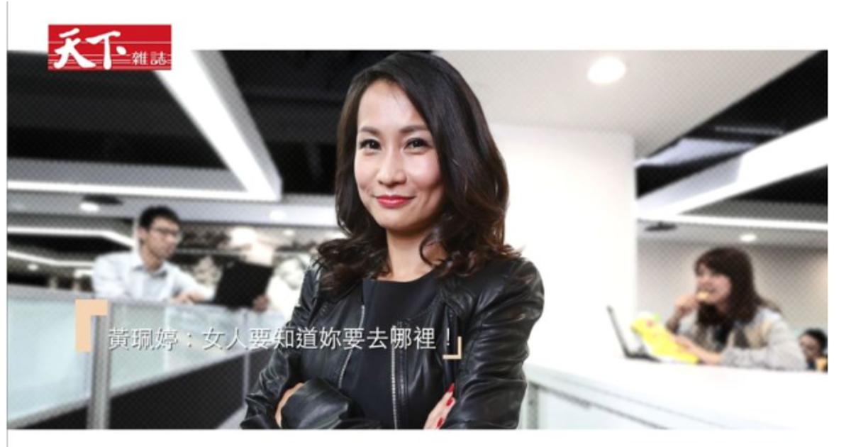 【影音故事】台灣百事總經理:我從未失敗,直到我當上母親