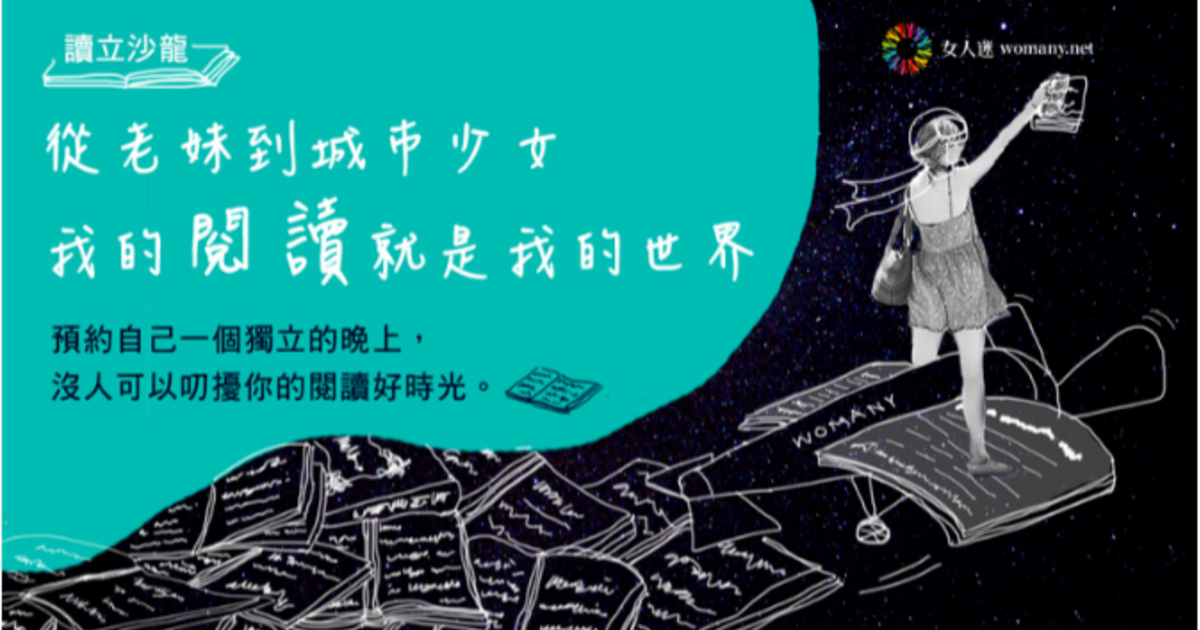 【读立沙龙】从老妹到城市少女!独立女子阅读祭