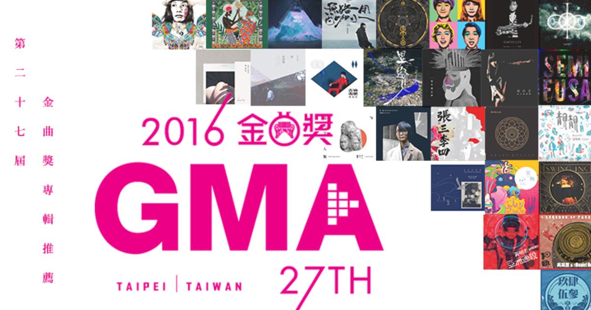 記憶時代的好聲音!第 27 屆金曲獎完整入圍名單:林俊傑、蔡健雅、蘇打綠、張惠妹