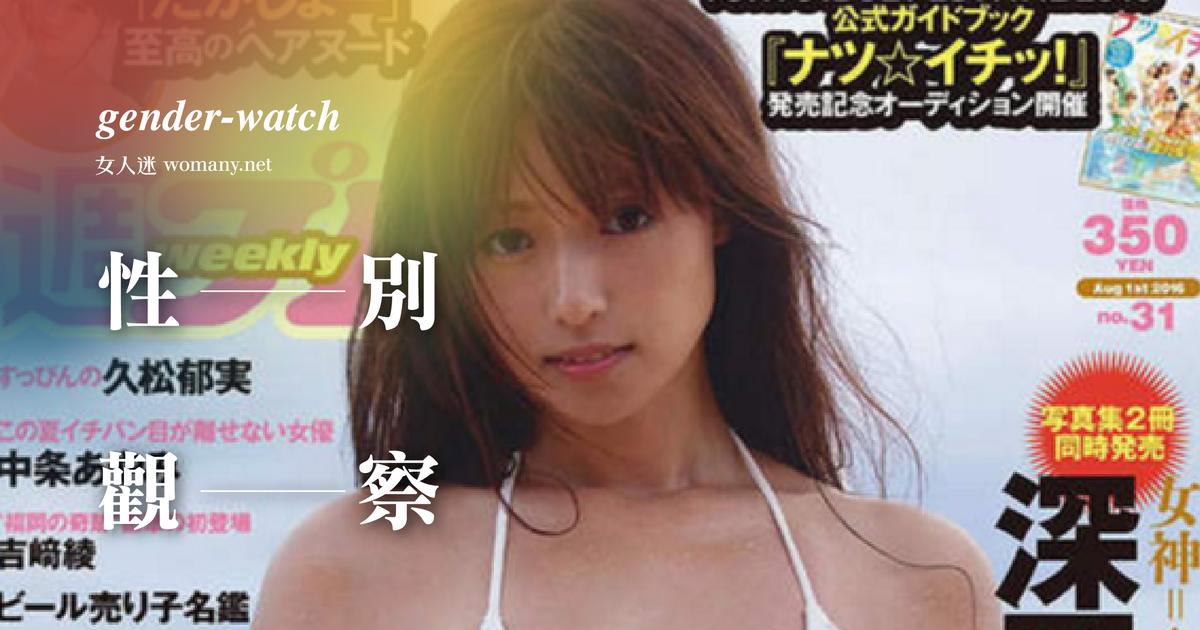 【性別觀察】深田恭子轉行成「摔角選手」?我們不需要更多小清新女神