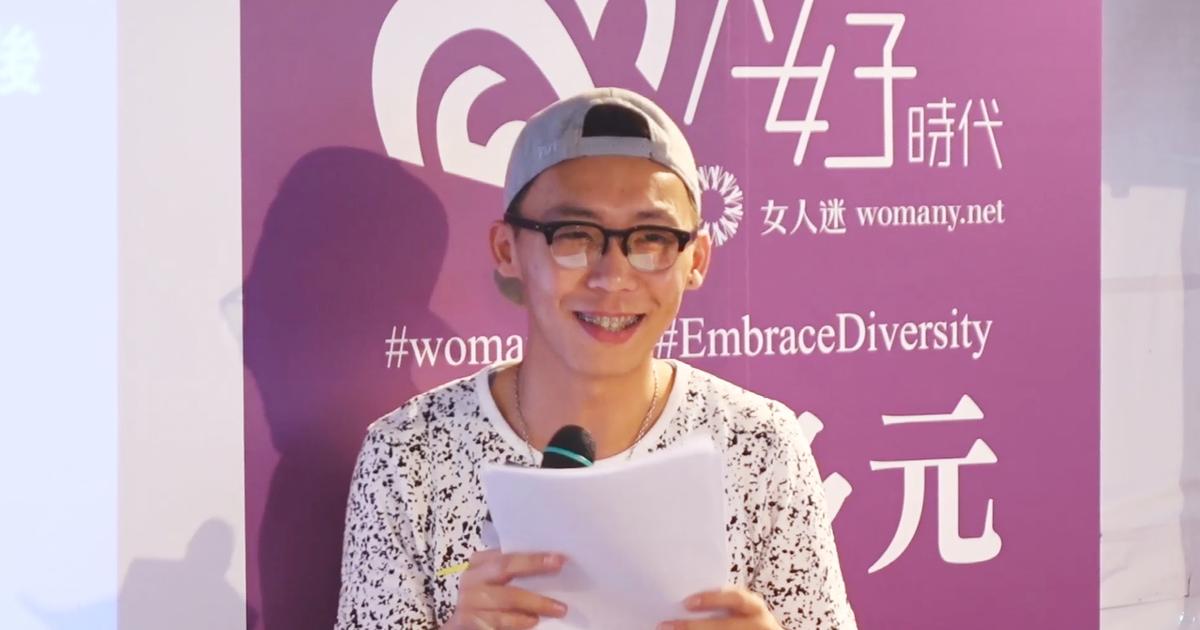 【影片直擊】性解放の學姐范綱皓:「性別平等,服務的是全體人類」