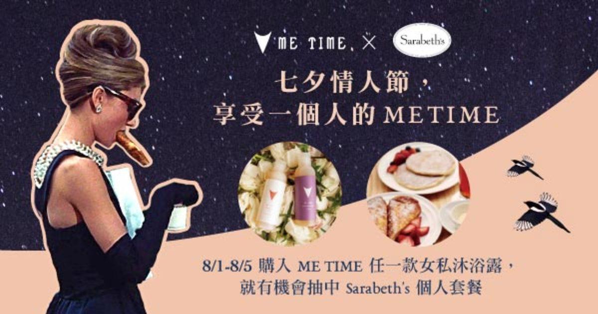 【 ME TIME × Sarabeth's 】七夕的 ME TIME 提案:我要的幸福,我自己就給得起(文末抽獎活動)
