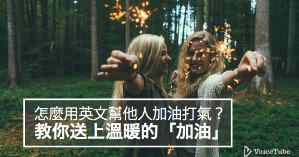 請讓我溫暖你!12 句英文金句為你的朋友打氣