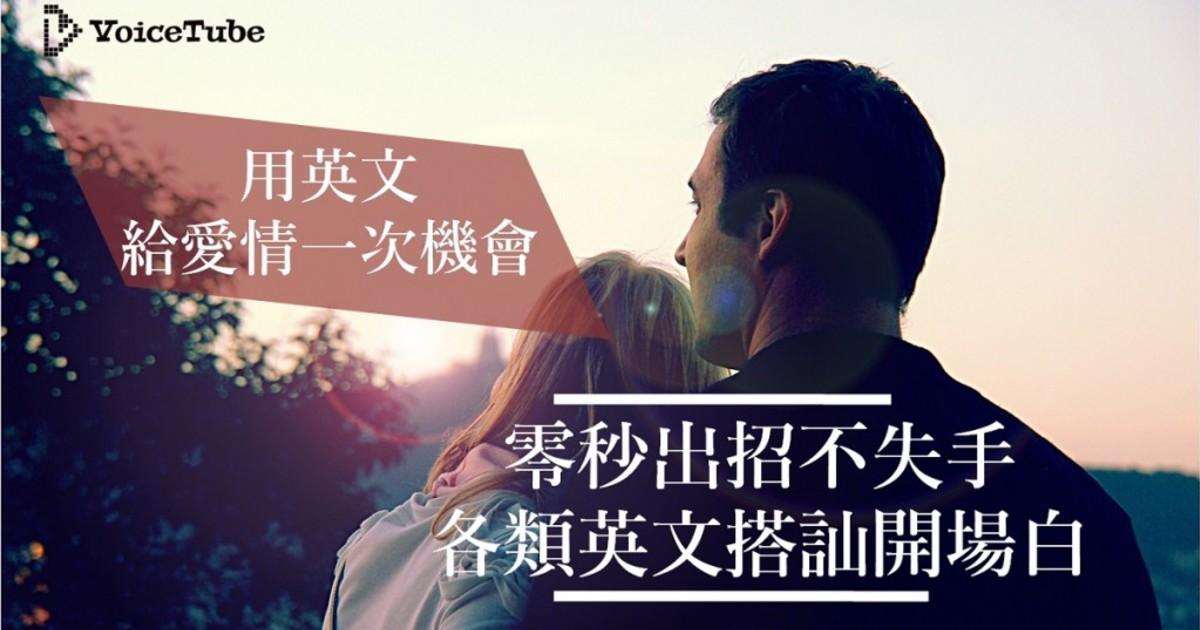 不失手的愛情開場白:親愛的,可以借個吻嗎?