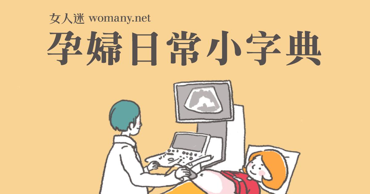 【孕事專題】生命的起點!不是孕婦也該看的懷孕日常字典