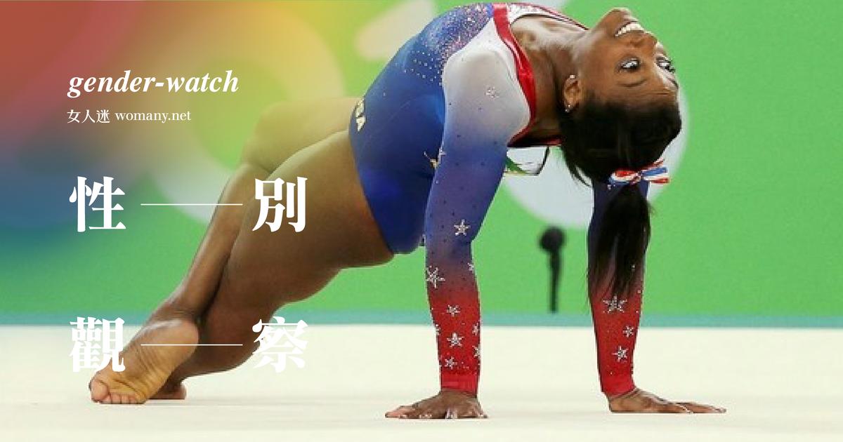 【性別觀察】奧運的性別風景,女人的運動自由是用巨大努力換來的