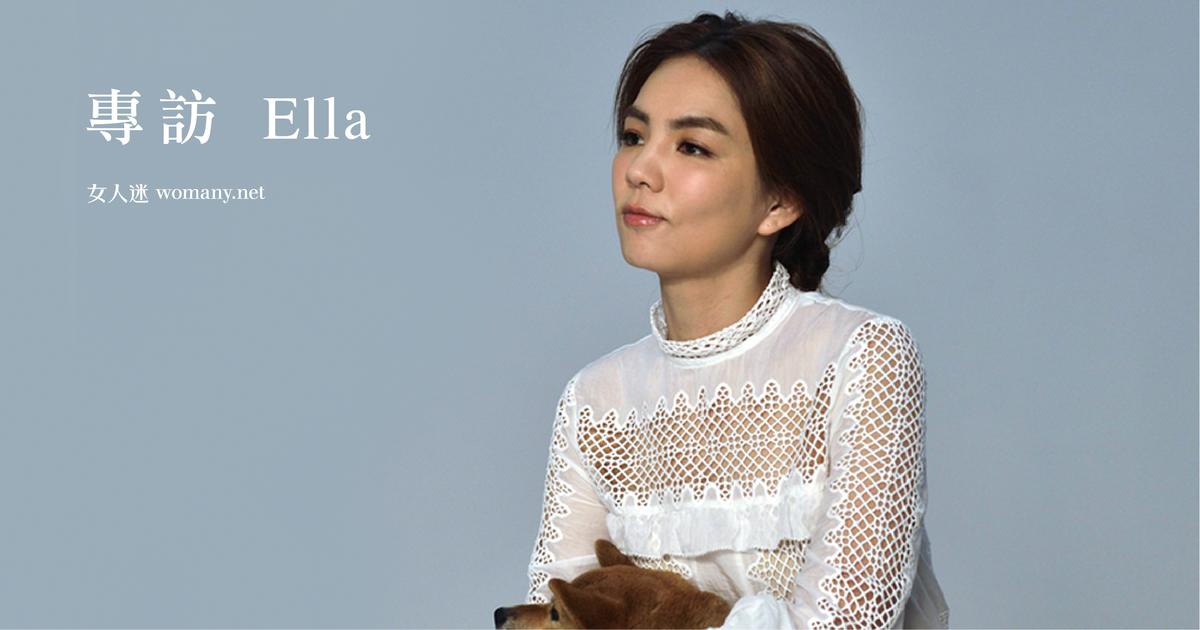 為愛發聲!專訪 Ella:酷兒權益是我愛你,我要跟你在一起|女人迷 Womany