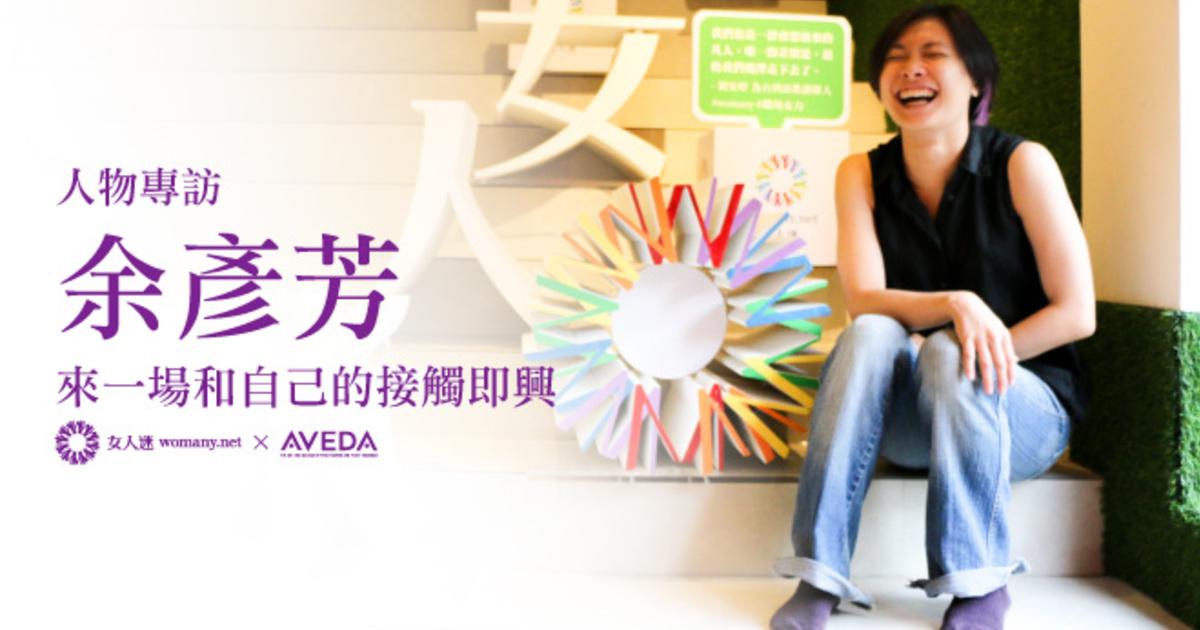 【人物專訪】余彥芳:來一場和自己的接觸即興