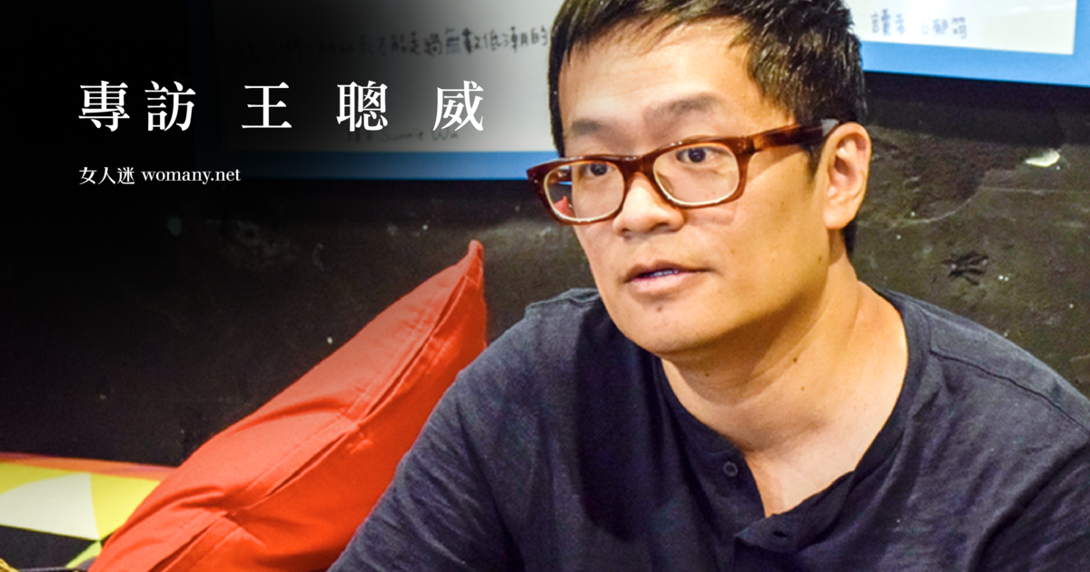 專訪《聯合文學雜誌》總編王聰威:書在滿足心靈上沒有高低