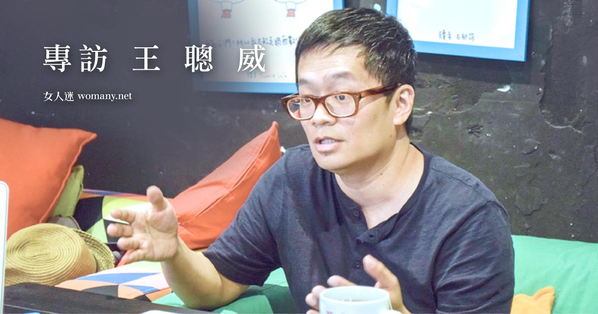 專訪《聯合文學雜誌》總編王聰威:做喜歡的事,何必留退路|女人迷 Womany
