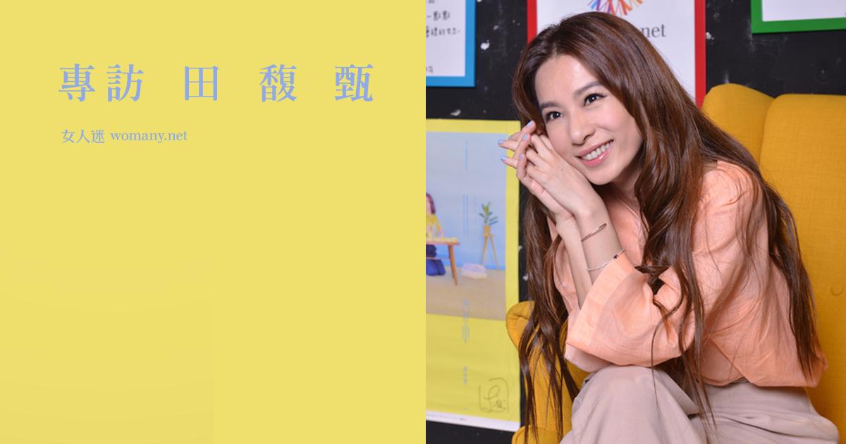 專訪田馥甄:「你不一定要有夢想,人生會給你驚喜」|女人迷 Womany