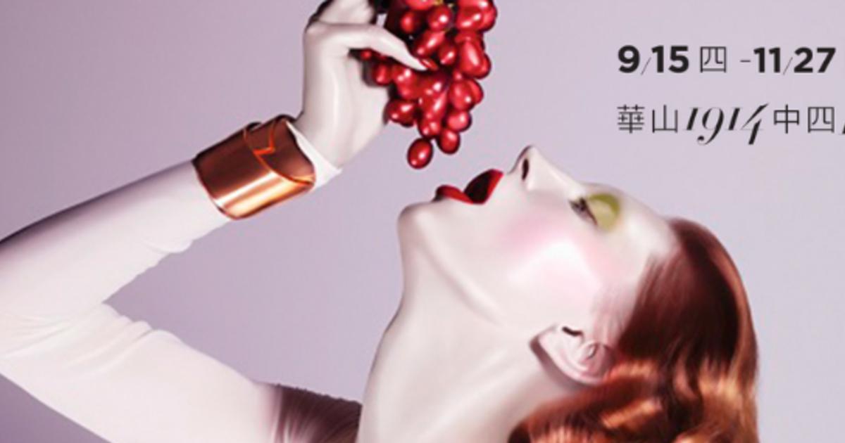 初秋心旅行:預見 coming into fashion,  VOGUE跨世紀時尚攝影展
