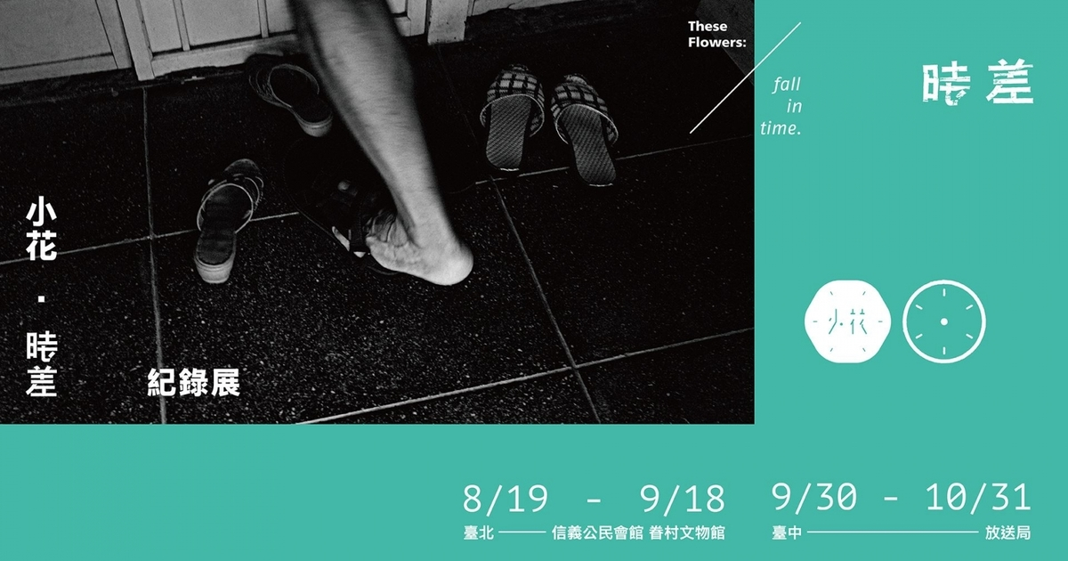 【展覽紀實】《小花·時差 紀錄展》,你還記得家的樣子嗎?