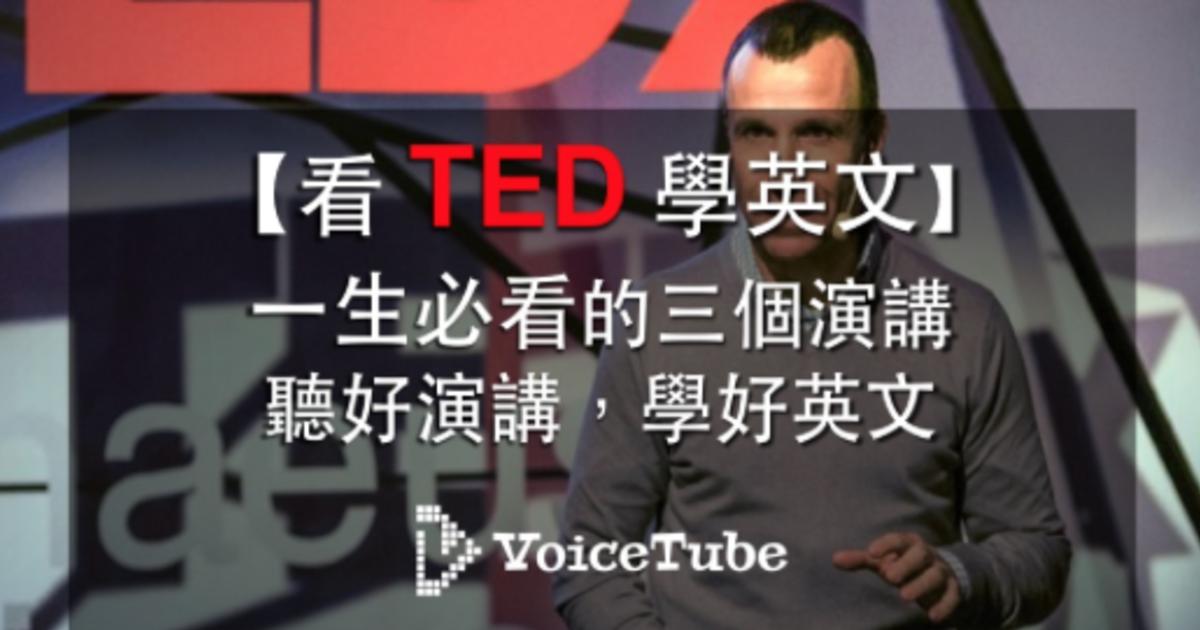 什麼是真正的國際觀?三場你一定要看的 TED 演講