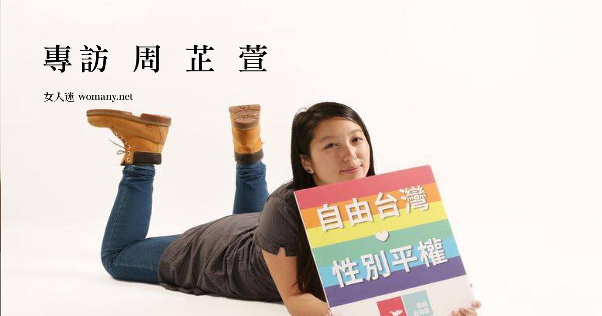 【台灣女孩日】周芷萱:誰說女生就要溫良恭儉讓?