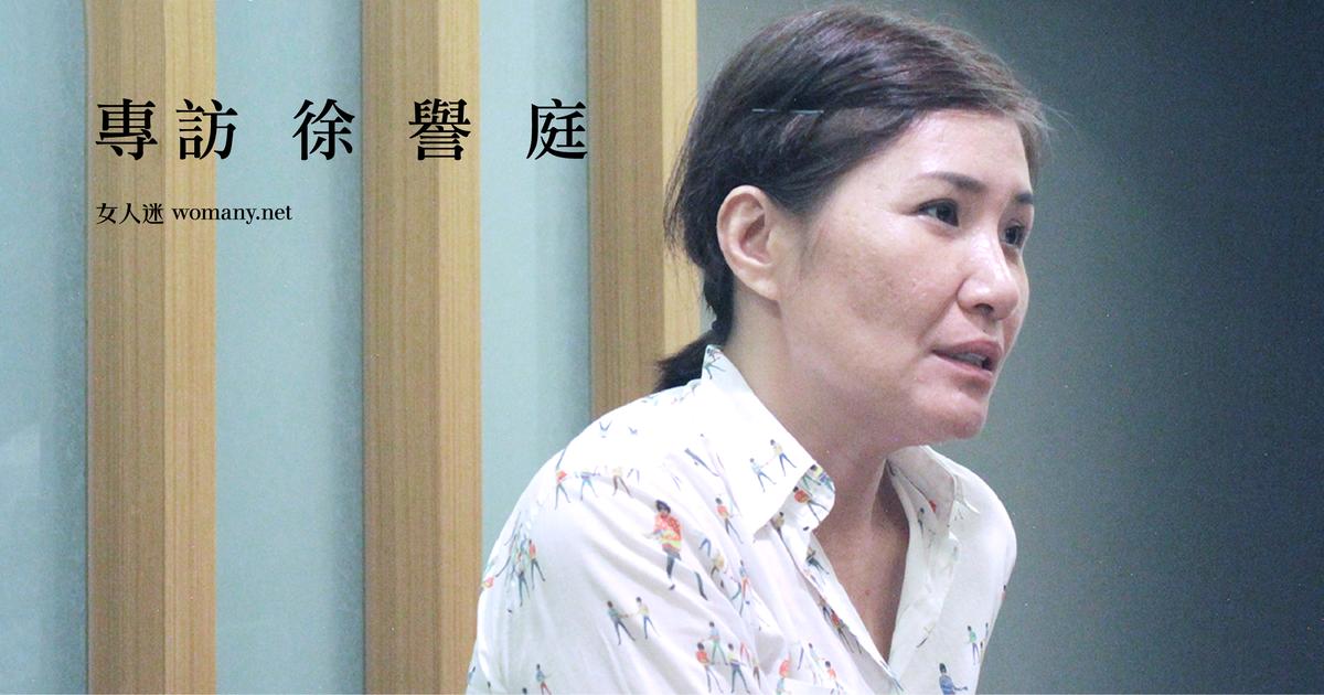 專訪徐譽庭:妳要自己的幸福,還是別人的羨慕?