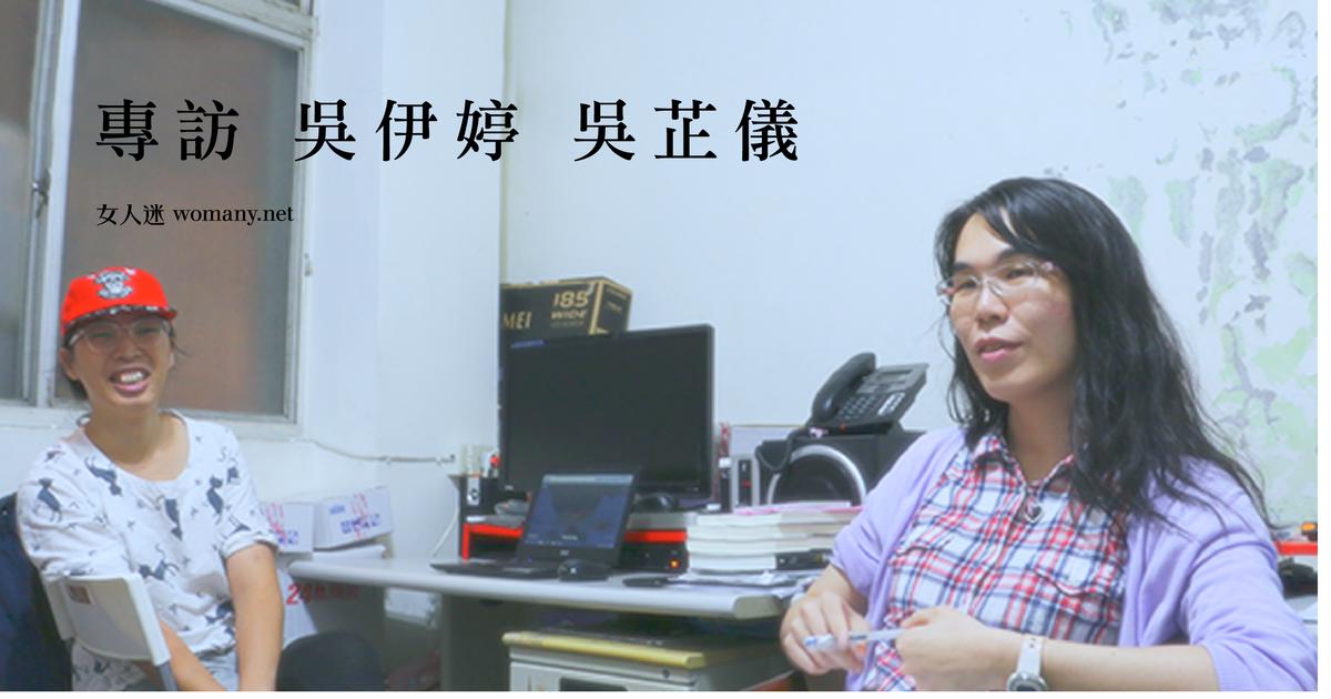 【看見同志】吳伊婷X吳芷儀:我們的世界沒有假友善,只有不友善