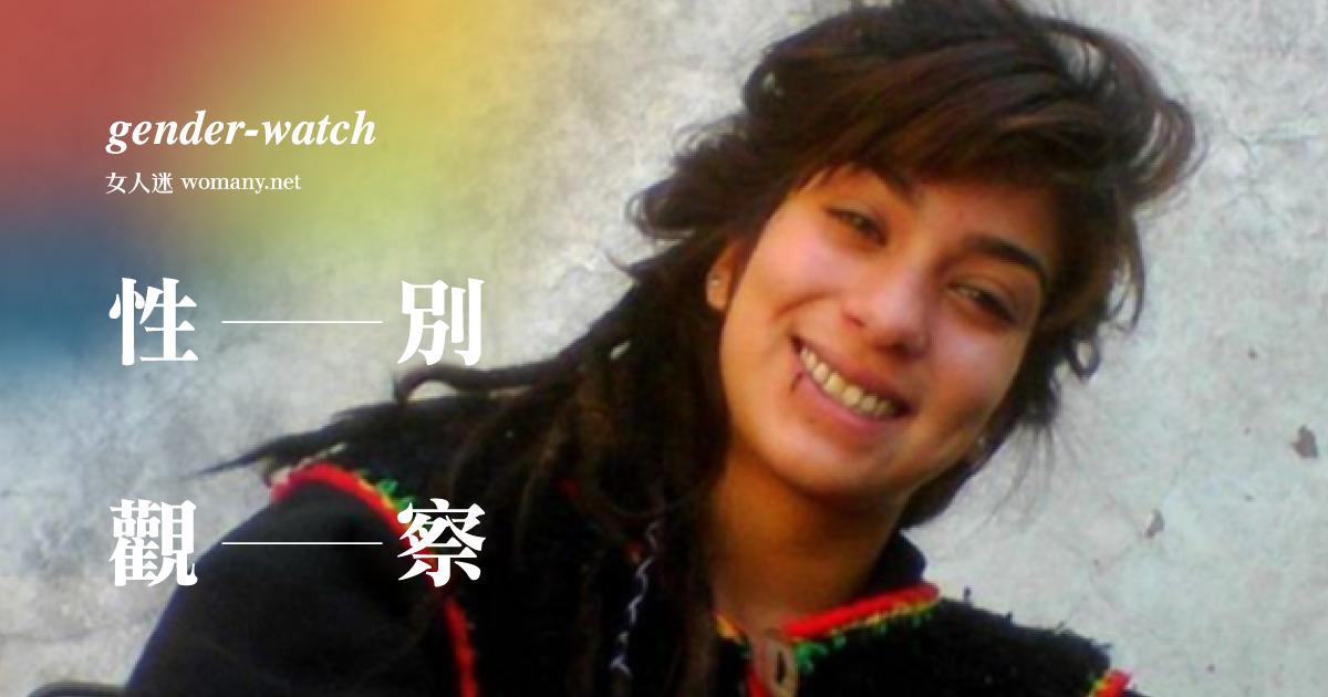 【性別觀察】我們都可能是她!16 歲阿根廷少女遭擄,輪暴致死