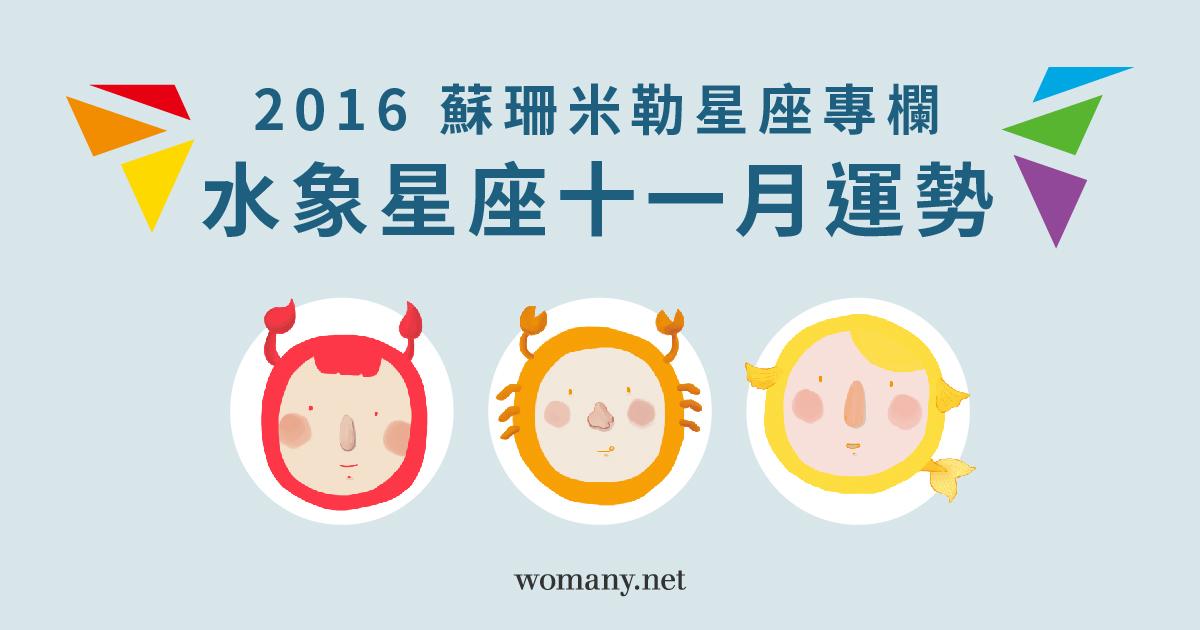 【蘇珊米勒星座專欄】巨蟹、天蠍、雙魚:水象星座十一月運勢