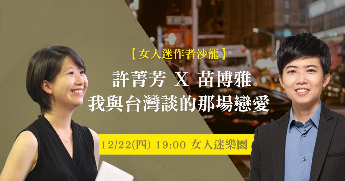 【女人迷作者沙龙】许菁芳X苗博雅:我与台湾谈的那场恋爱