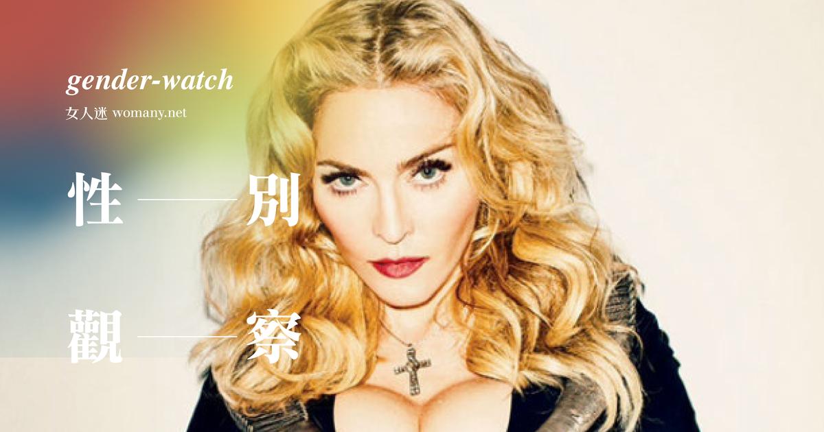 【性別觀察】瑪丹娜的壞女性主義,讓人上癮的詭計
