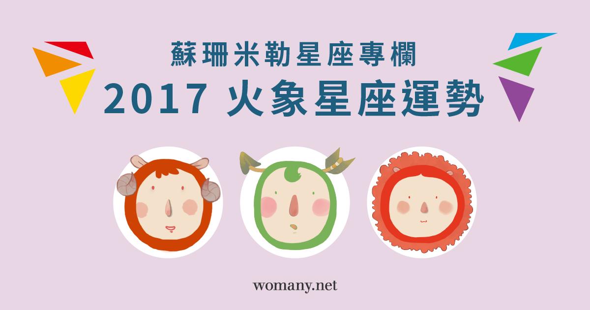 【蘇珊米勒星座專欄】2017 牡羊、獅子、射手:火象星座運勢