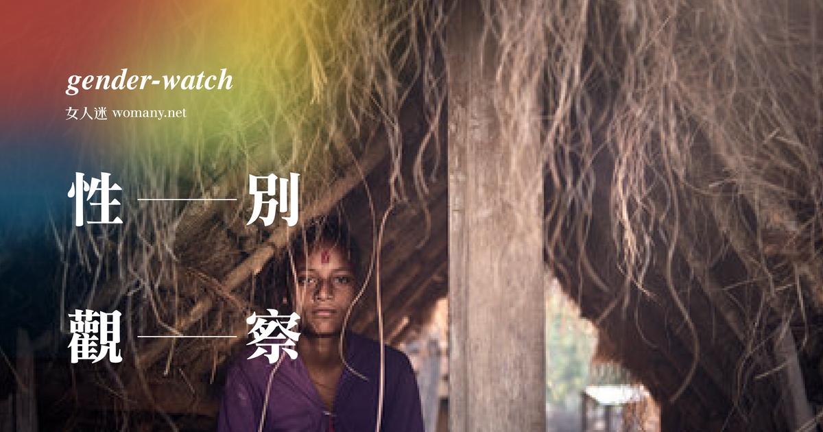 【性別觀察】尼泊爾女人,一個月一次的流放