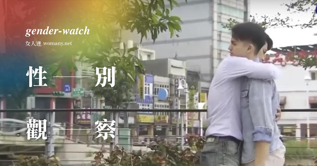 【性別觀察】莒光園地首播同志故事《彩虹》,給男人一個哭泣的機會