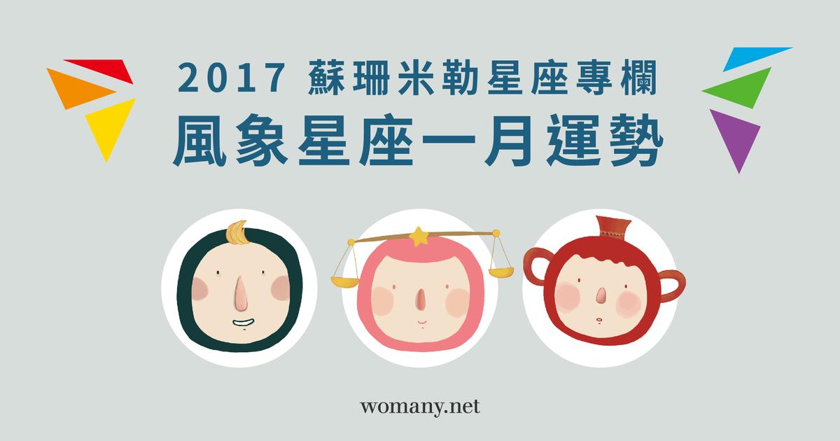 【蘇珊米勒星座專欄】2017 雙子、天秤、水瓶:風象星座一月運勢