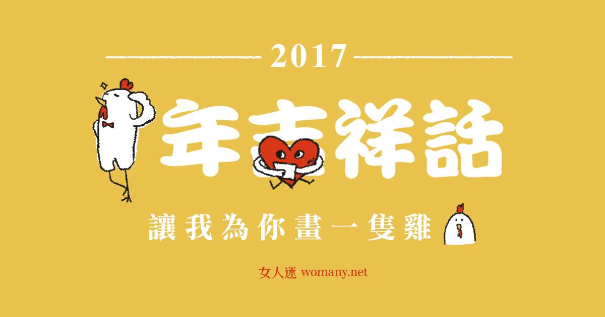 雞極向上!2017 雞年吉祥話:讓我為你畫一隻雞