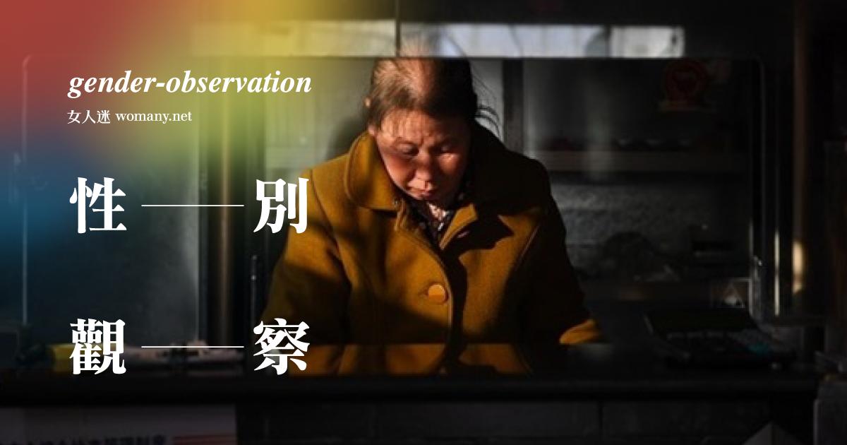 【性別觀察】年節不再是戰場,一場年長女性的溫柔革命
