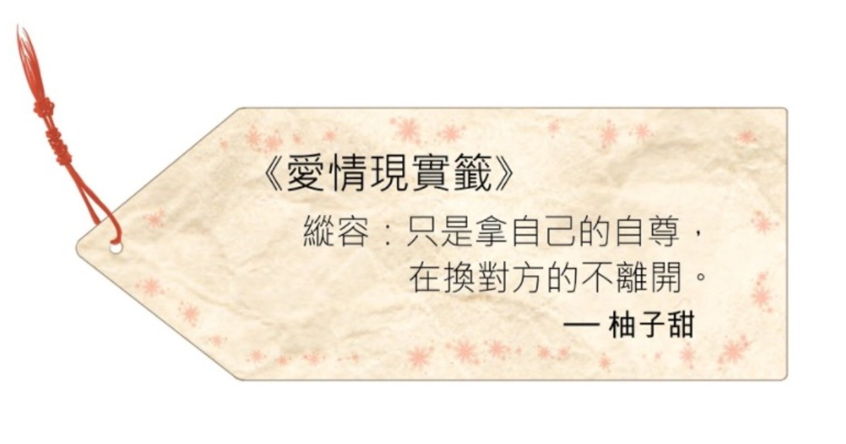 【柚子甜專欄】愛情現實籤:他愛你,但他更愛自由